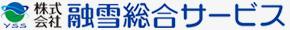 株式会社融雪総合サービス